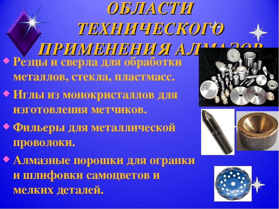 ОБЛАСТИ ТЕХНИЧЕСКОГО ПРИМЕНЕНИЯ АЛМАЗОВ Резцы и сверла для обработки металлов...