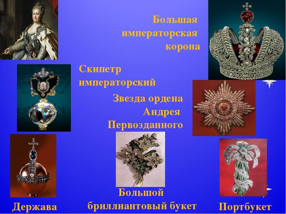 Большая императорская корона Скипетр императорский Звезда ордена Андрея Перво...