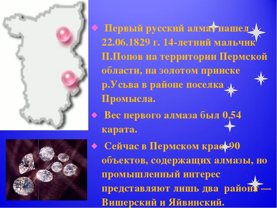 Первый русский алмаз нашел 22.06.1829 г. 14-летний мальчик П.Попов на террит...