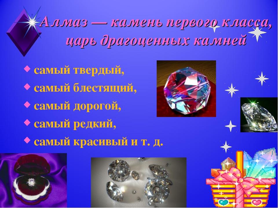 Алмаз — камень первого класса, царь драгоценных камней самый твердый, самый б...