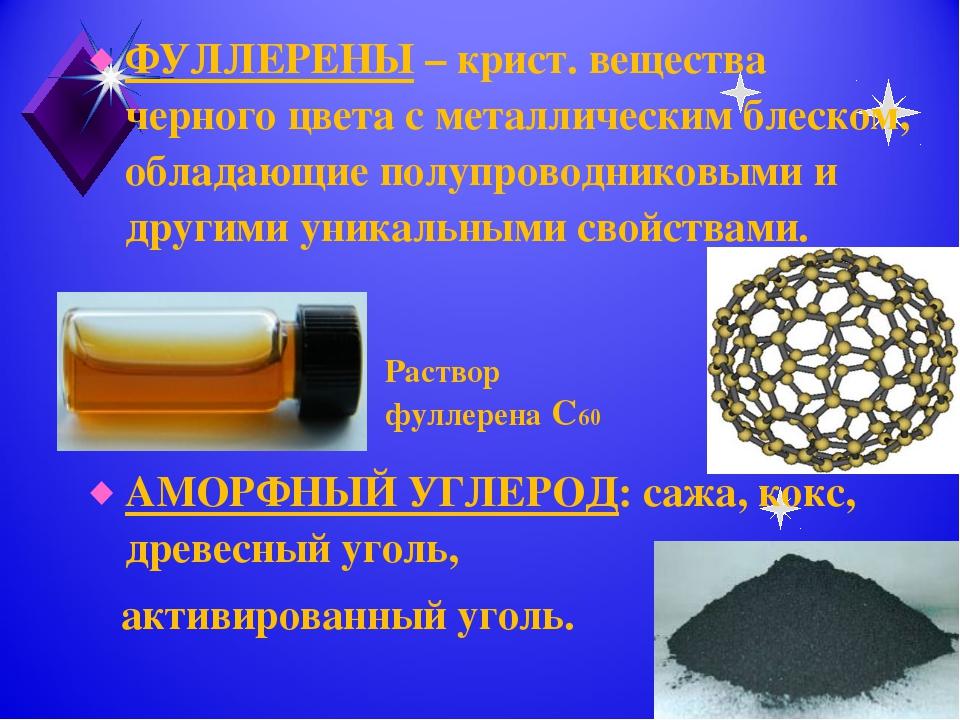 ФУЛЛЕРЕНЫ – крист. вещества черного цвета с металлическим блеском, обладающие...