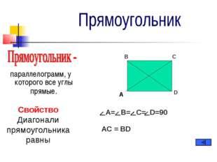 параллелограмм, у которого все углы прямые. A= B= C= D=90 A B C D Свойство Д
