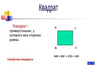 Квадрат - прямоугольник, у которого все стороны равны. A B C D АВ = ВС = CD