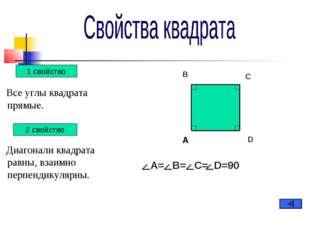 A B C D A= B= C= D=90 Все углы квадрата прямые. Диагонали квадрата равны, вза