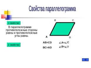 В параллелограмме противоположные стороны равны и противоположные углы равны