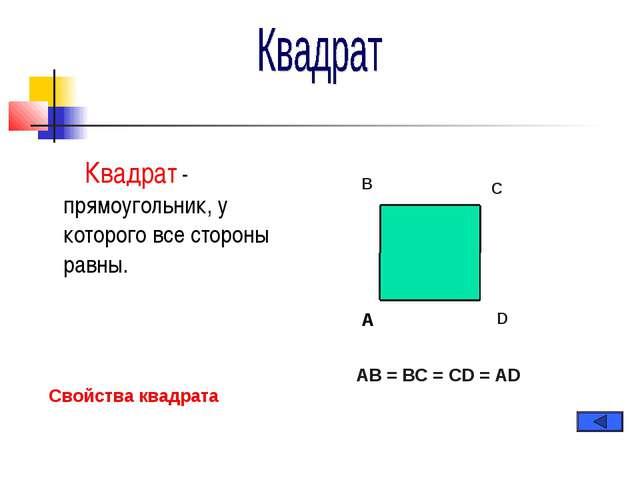 Квадрат - прямоугольник, у которого все стороны равны. A B C D АВ = ВС = CD...