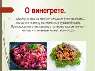 В некоторых странах винегрет называют русским салатом, считая его по праву н