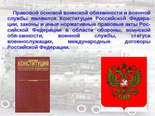 Правовой основой воинской обязанности и военной службы являются Конституция