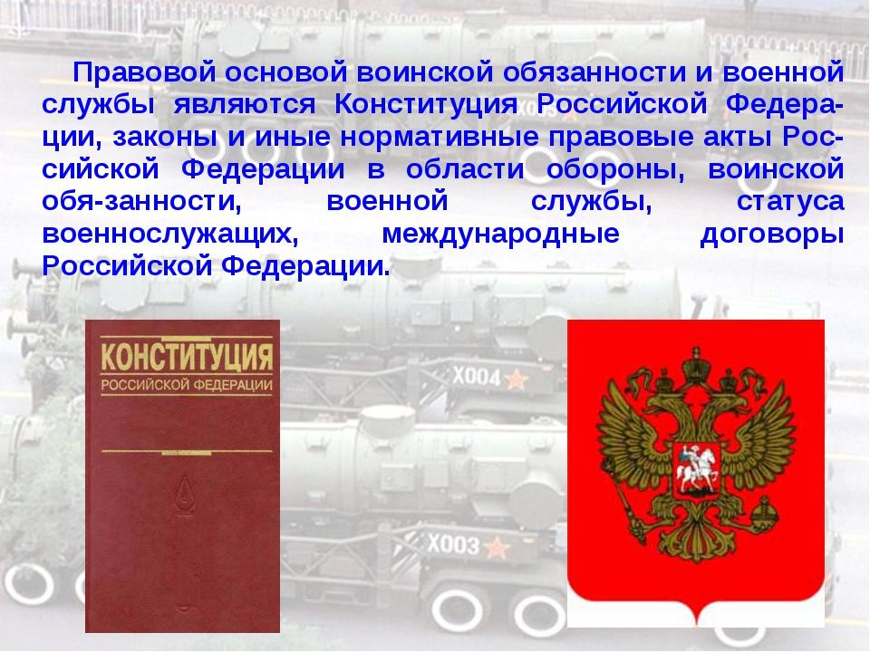 Правовой основой воинской обязанности и военной службы являются Конституция...