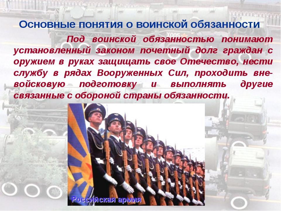 Основные понятия о воинской обязанности Под воинской обязанностью понимают у...