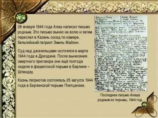 28 января 1944 года Алиш написал письмо родным. Это письмо вынес на волю и за