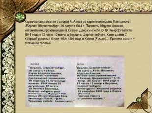Карточка-свидельство о смерти А. Алиша из картотеки тюрьмы Плетцензее : «Берл