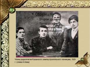 Члены редколлегии Казанского землеустроительного техникума, 1929 г. (слева А.