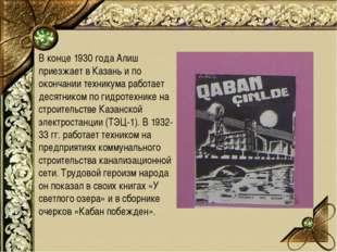 В конце 1930 года Алиш приезжает в Казань и по окончании техникума работает д