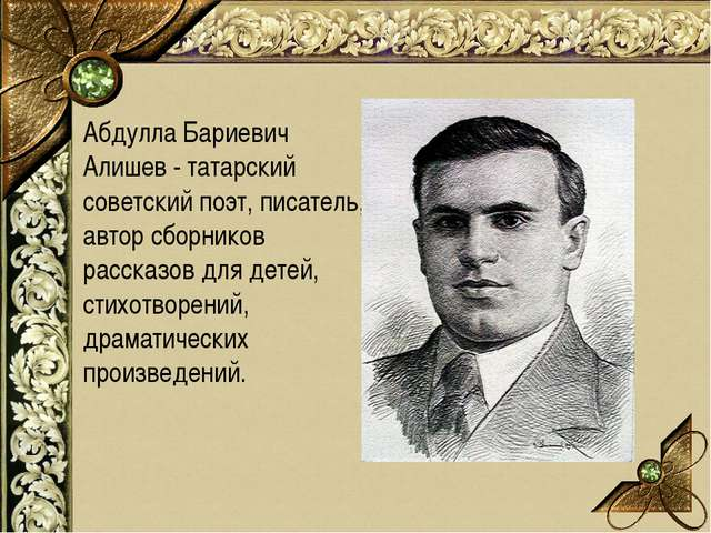 Абдулла Бариевич Алишев - татарский советский поэт, писатель, автор сборников...