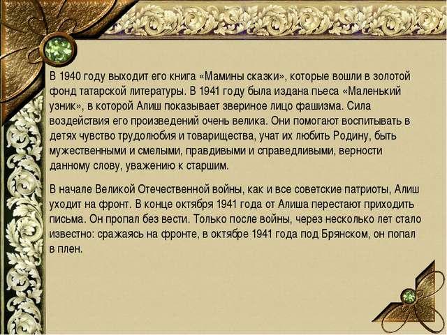 В 1940 году выходит его книга «Мамины сказки», которые вошли в золотой фонд т...