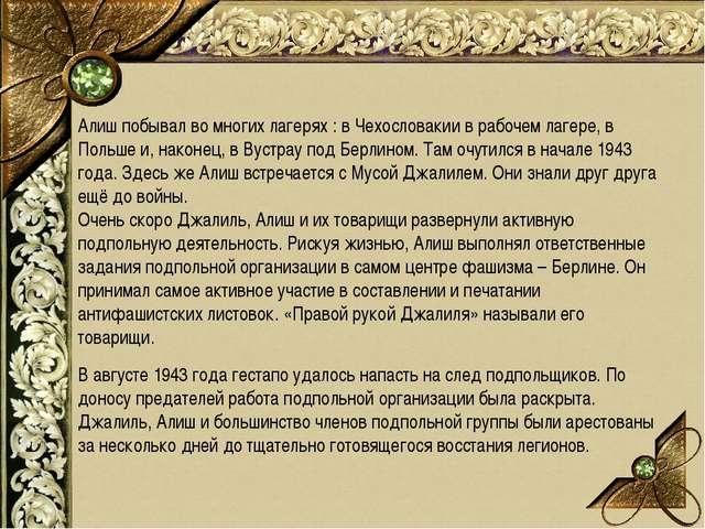 Алиш побывал во многих лагерях : в Чехословакии в рабочем лагере, в Польше и,...