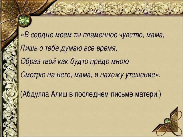 «В сердце моем ты пламенное чувство, мама, Лишь о тебе думаю все время, Образ...