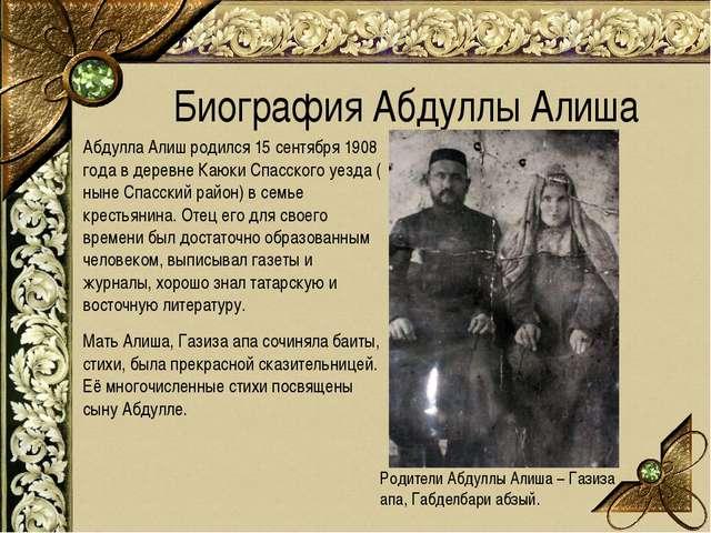 Абдулла Алиш родился 15 сентября 1908 года в деревне Каюки Спасского уезда (...
