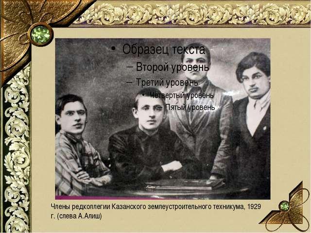 Члены редколлегии Казанского землеустроительного техникума, 1929 г. (слева А....