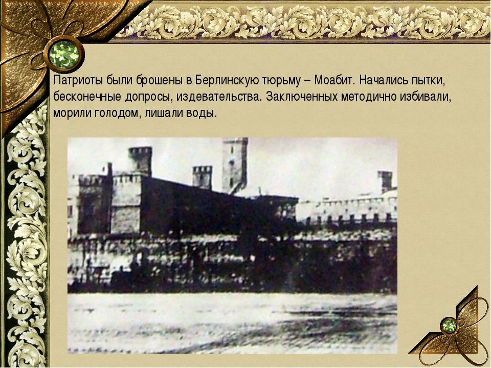 Патриоты были брошены в Берлинскую тюрьму – Моабит. Начались пытки, бесконечн...