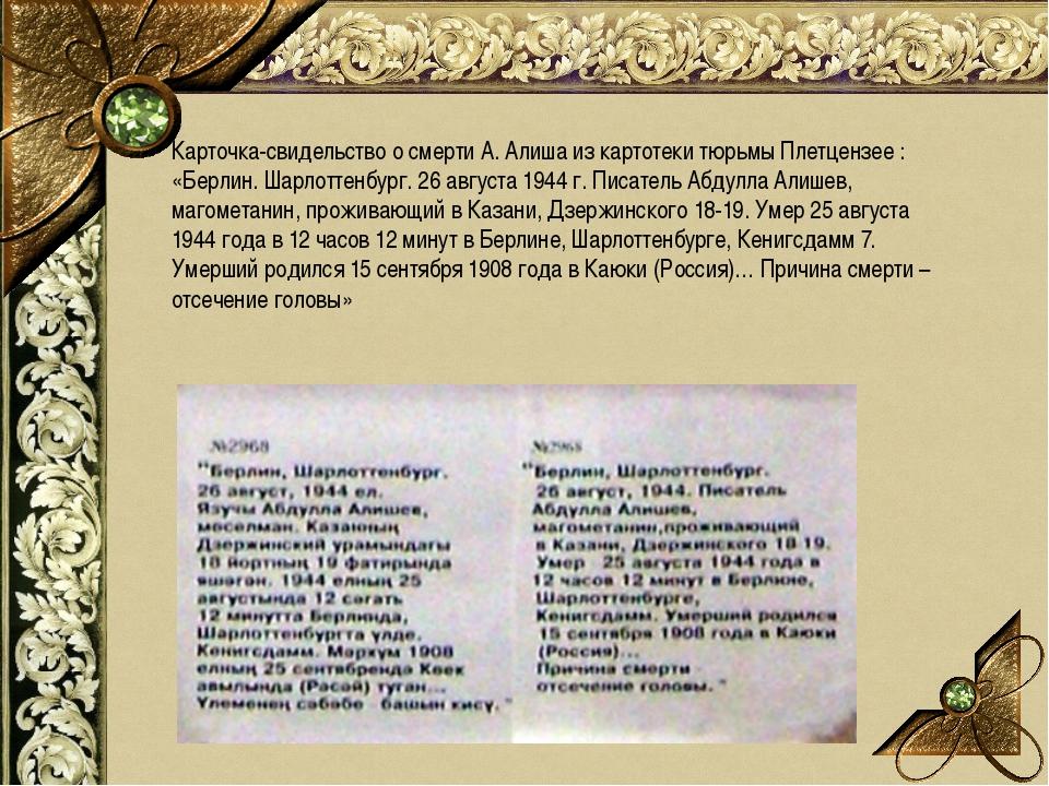 Карточка-свидельство о смерти А. Алиша из картотеки тюрьмы Плетцензее : «Берл...