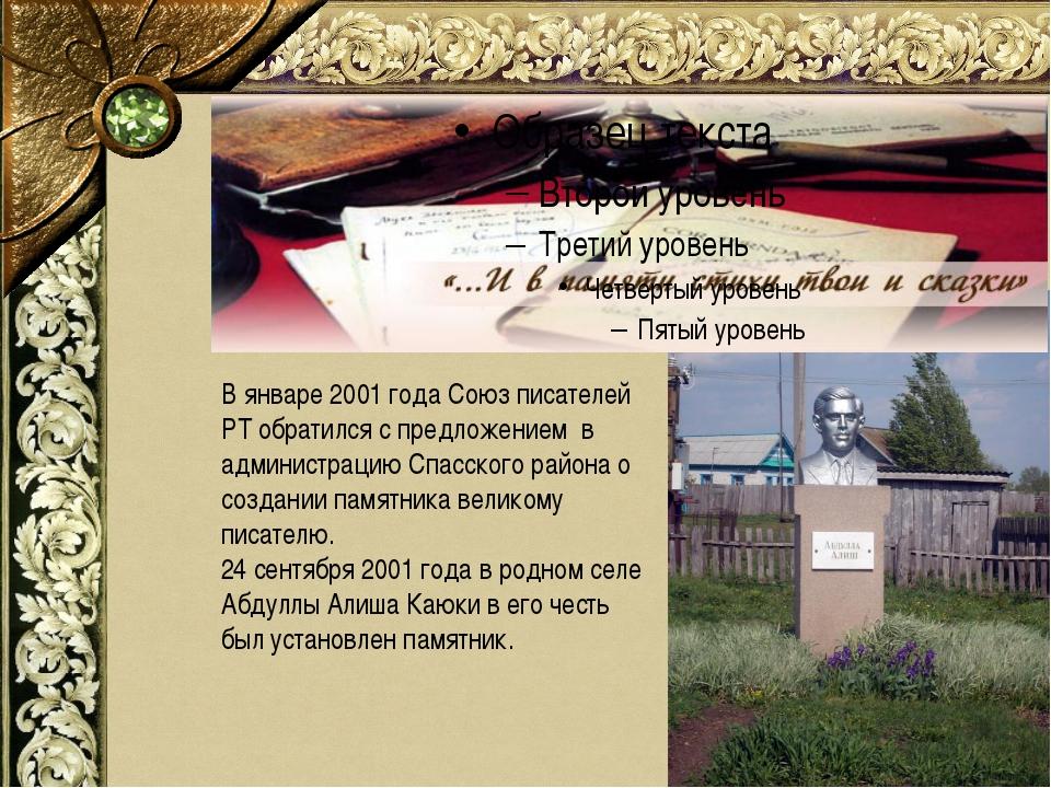 В январе 2001 года Союз писателей РТ обратился с предложением в администрацию...