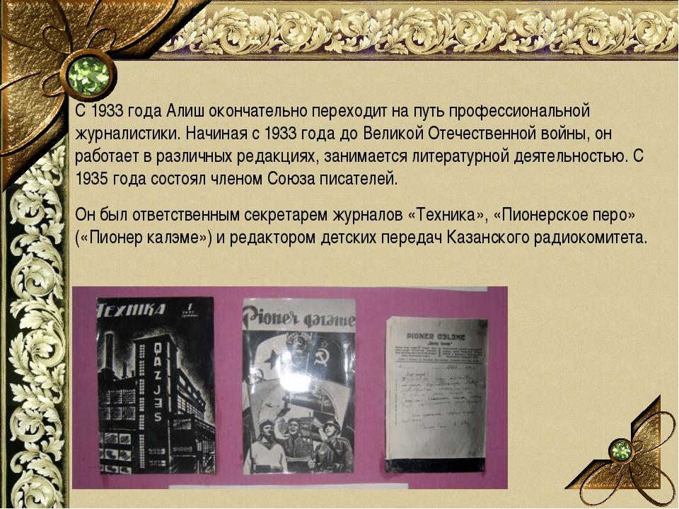 С 1933 года Алиш окончательно переходит на путь профессиональной журналистики...