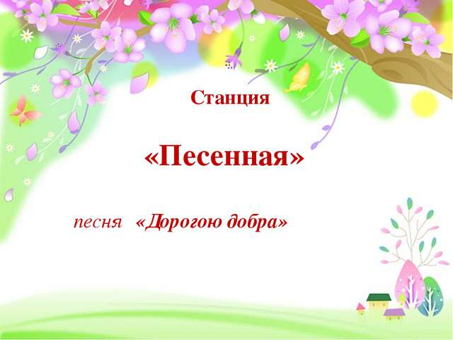 Станция «Песенная» песня «Дорогою добра»