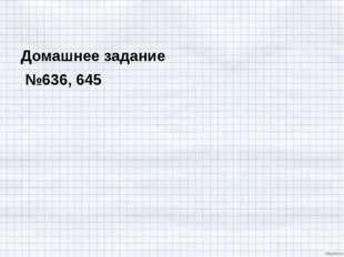 Домашнее задание №636, 645