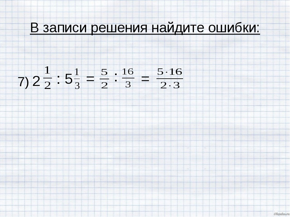 В записи решения найдите ошибки: 7) 2 : 5 = : =
