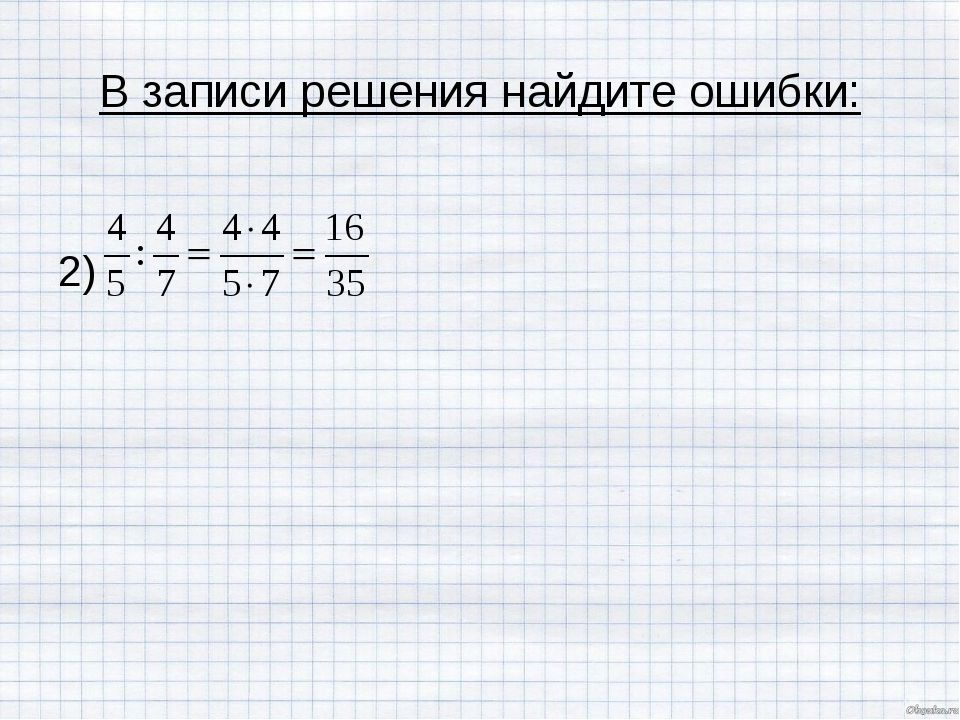 В записи решения найдите ошибки: 2)