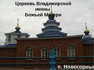 Церковь Владимирской иконы Божьей Матери п. Новогорный