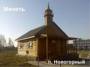 Мечеть п. Новогорный