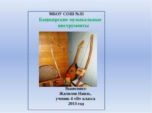 МБОУ СОШ №35 Башкирские музыкальные инструменты Выполнил: Жалилов Наиль, уче