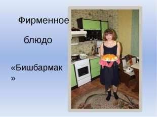 Фирменное блюдо «Бишбармак»