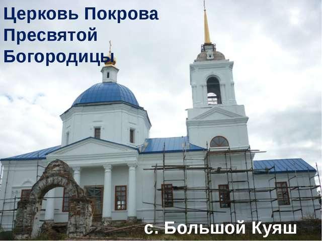 Церковь Покрова Пресвятой Богородицы с. Большой Куяш