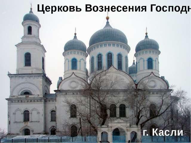 Церковь Вознесения Господня г. Касли