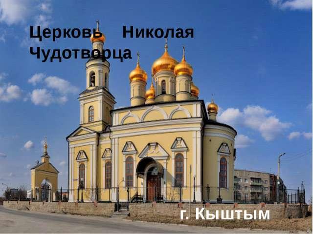 Церковь Николая Чудотворца г. Кыштым