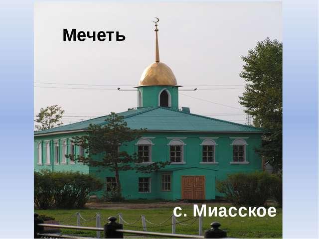 Мечеть с. Миасское