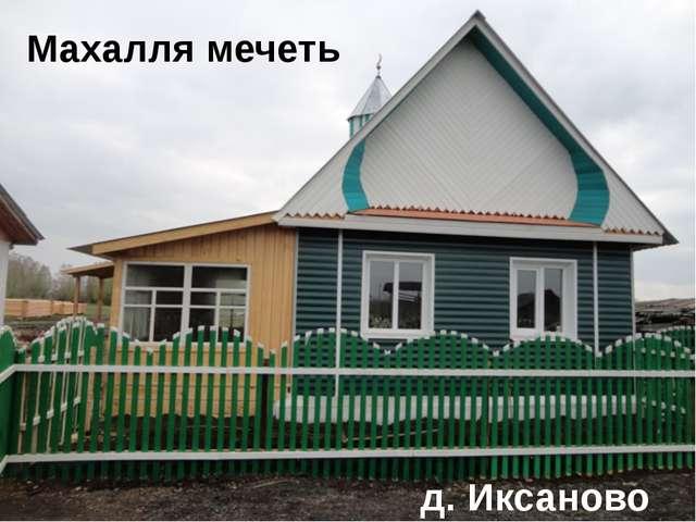 Махалля мечеть д. Иксаново