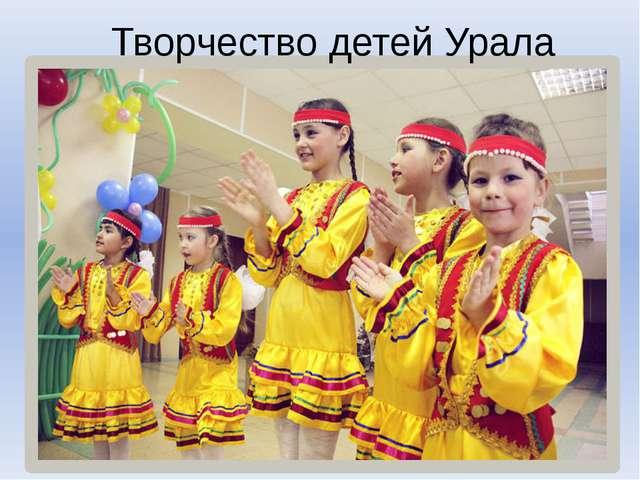 Творчество детей Урала