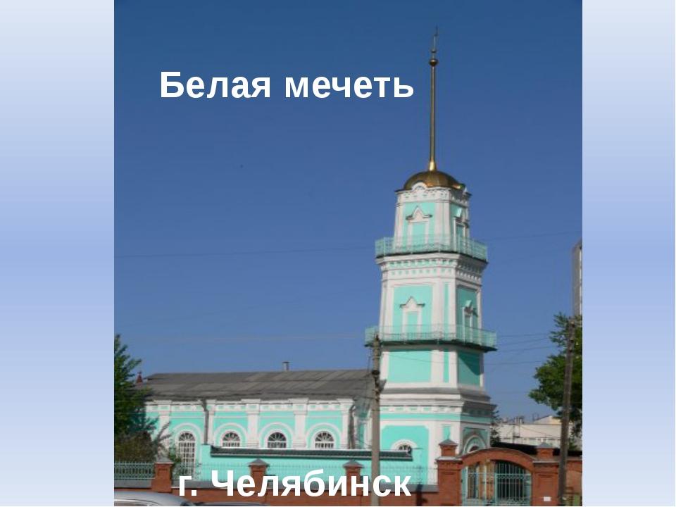 Белая мечеть г. Челябинск