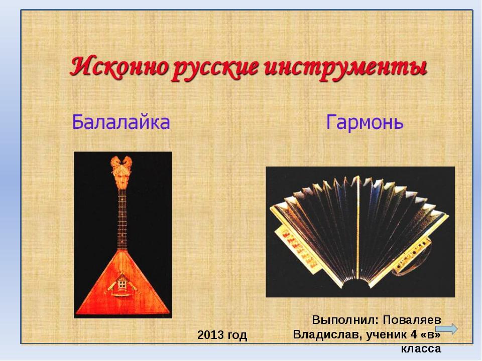 Выполнил: Поваляев Владислав, ученик 4 «в» класса 2013 год