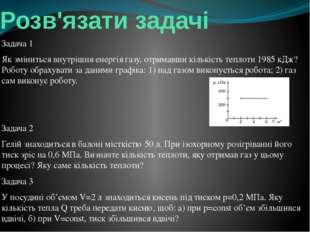 Розв'язати задачі Задача 1 Як зміниться внутрішня енергія газу, отримавши кіл