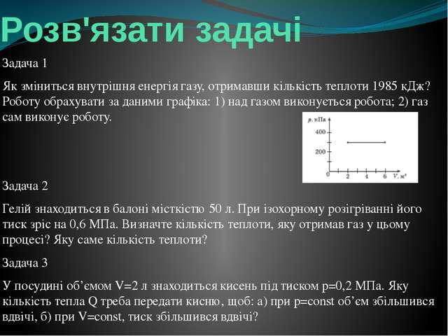 Розв'язати задачі Задача 1 Як зміниться внутрішня енергія газу, отримавши кіл...