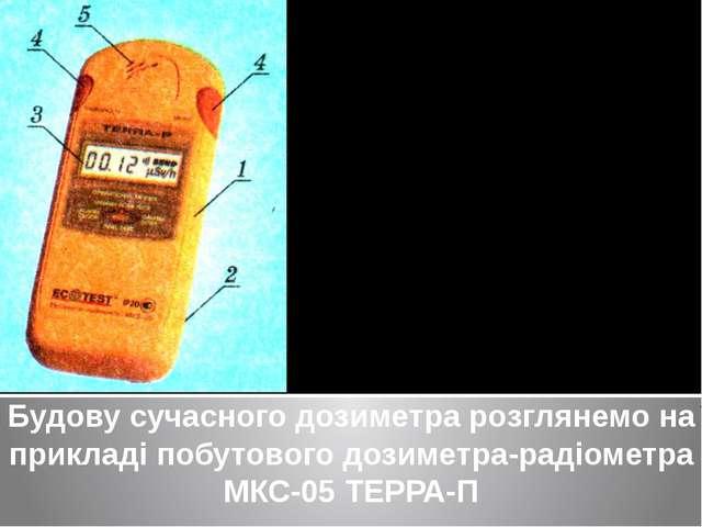 Прилад містить детектор γ- і β-випромінювань (лічильник Ґейґера - Мюллера), д...