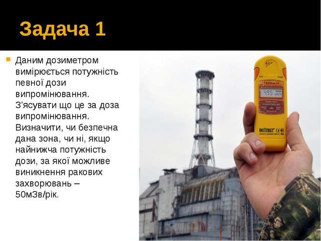 Задача 1 Даним дозиметром вимірюється потужність певної дози випромінювання....