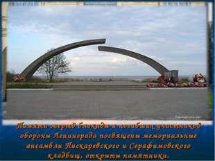 Памяти жертв блокады и погибших участников обороны Ленинграда посвящены мемор