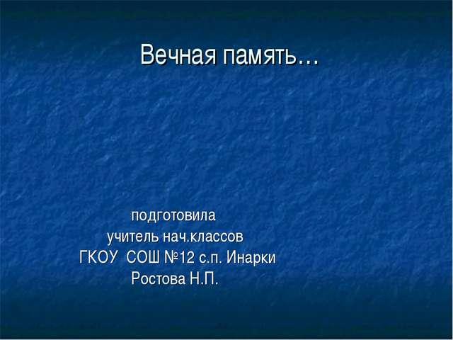 Вечная память… подготовила учитель нач.классов ГКОУ СОШ №12 с.п. Инарки Рост...